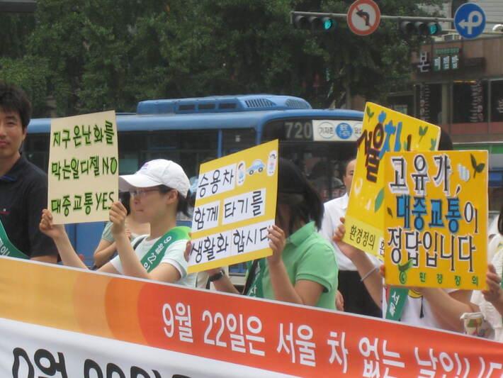 2008년 차없는날 캠페인 사진