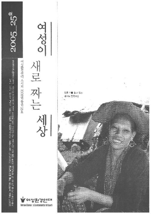 통권25호 2005년 여름