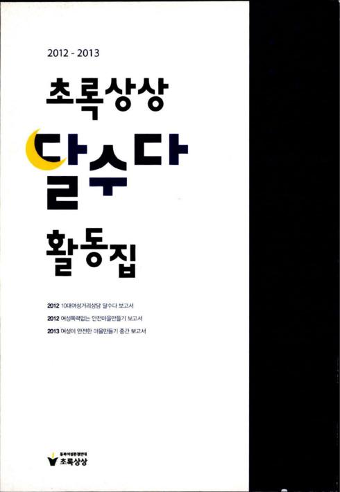 2012-2013 초록상상 달수다 활동집