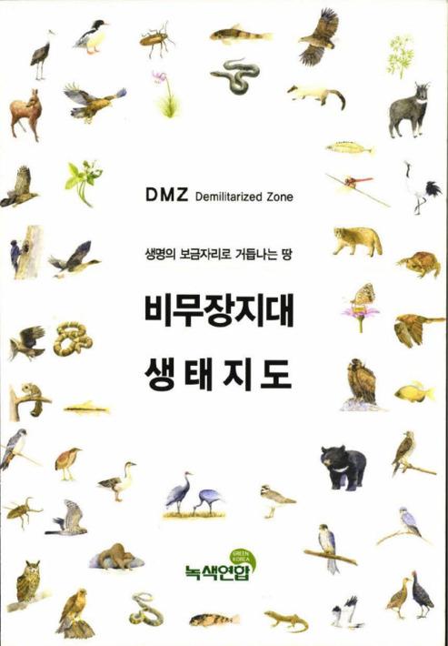DMZ 생태지도