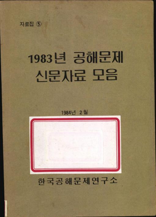 1983년 공해문제 신문자료 모음