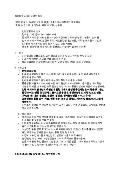생리대행동 5차 운영위원회 회의록