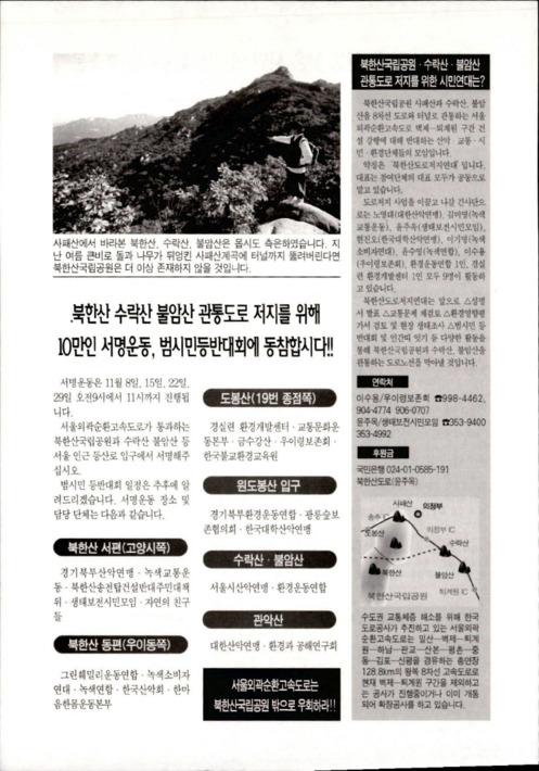 북한산.수락산.불암산 관통도로 저지를 위한 서명운동