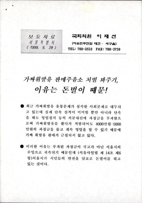 [국회의원 이재선의 보도자료]