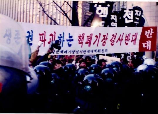 핵폐기장 반대 시위 사진