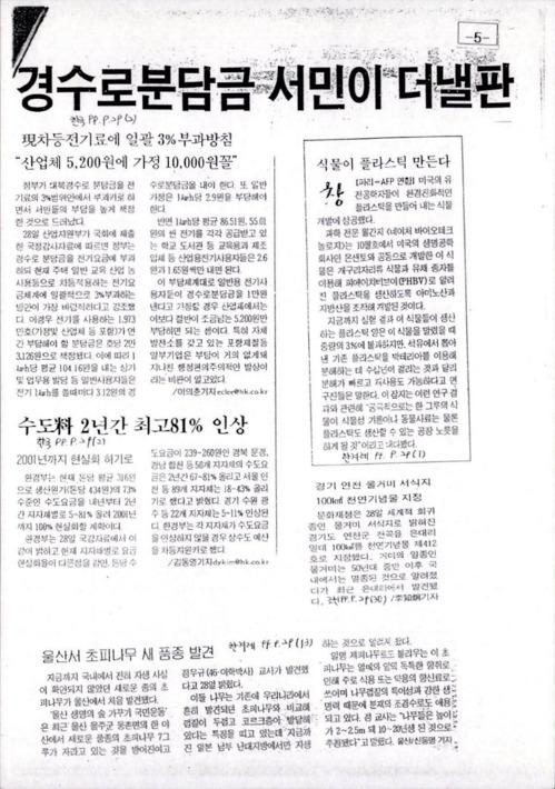 [신문기사 스크랩]