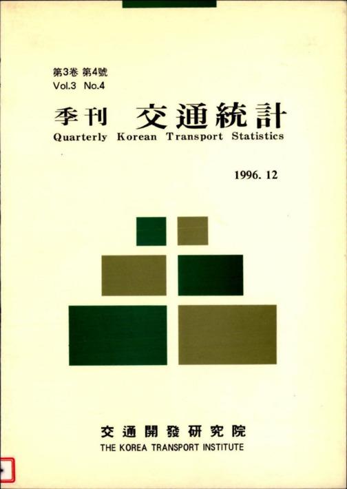 季刊 交通統計