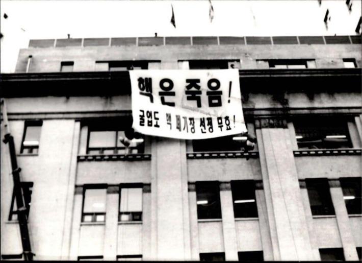 굴업도 핵폐기장 반대 시위 사진