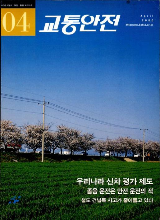 교통안전 2000년 4월호 월간.통권 제210호