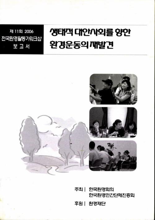 제11회 2006 전국환경활동가워크샵 보고서