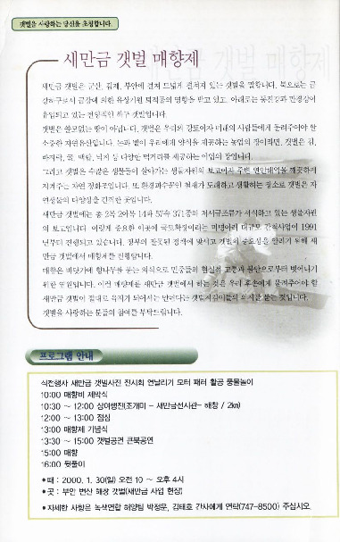 녹색희망 2000년 1월 통권 제86호