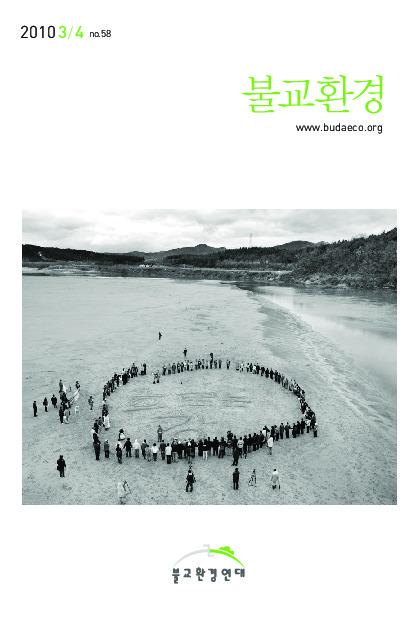 불교환경 2010년 3.4월호