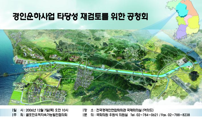 2006년 경인운하사업 타당성 재검토를 위한 공청회 포스터