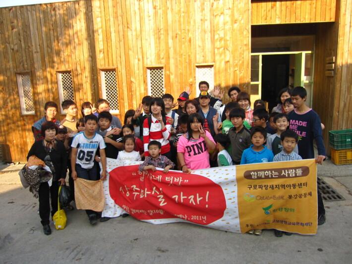 2011년 할머니네텃밭 꾸러미 여름 캠프 사진