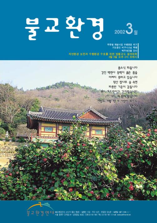 불교환경 2002년 3월 통권 6호