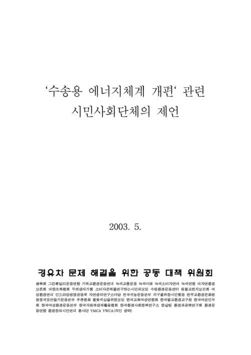 [보도자료] 수송용 에너지체계 개편 관련 시민사회단체의 제언