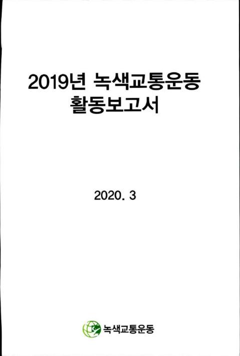 2019년 녹색교통운동 활동보고서