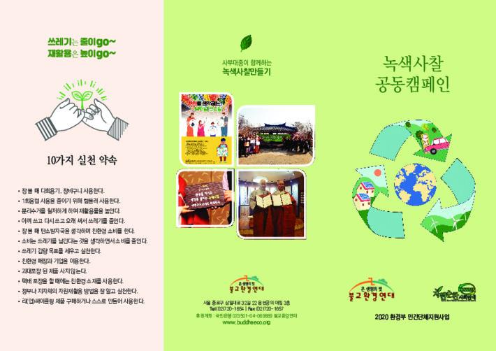 녹색사찰 공동캠페인