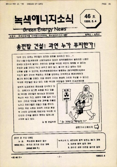 녹색에너지소식 1999년 5월 4일 제46호