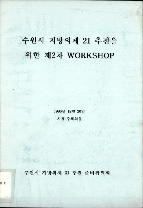 수원시 지방의제 21 추진을 위한 제2차 WORKSHOP