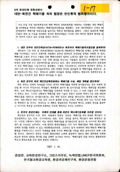 [대만과 북한의 핵폐기물 처리 협정에 대한 8개 환경단체 공동성명서]
