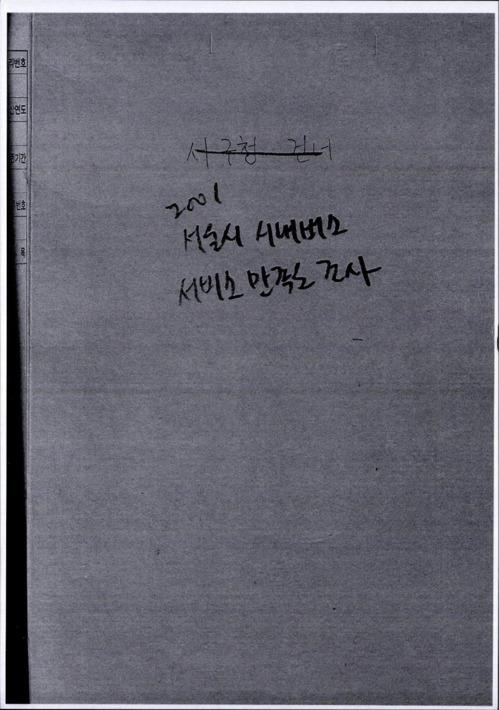 2001 서울시 시내버스 서비스 만족도 조사