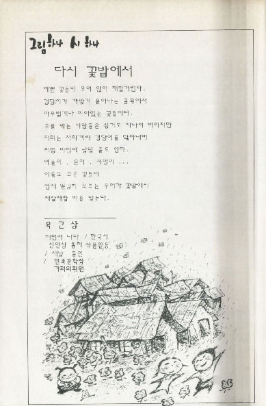 배달환경 1994년 1월 통권 제23호