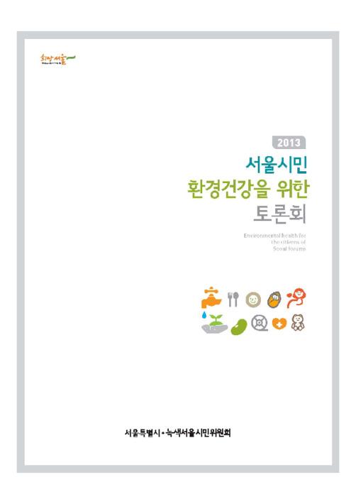 2013 서울시민 환경건강을 위한 토론회 자료집