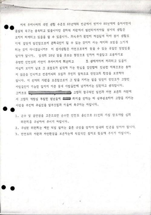 [안면도 향토개발 심의 위원회 구성 제안문]