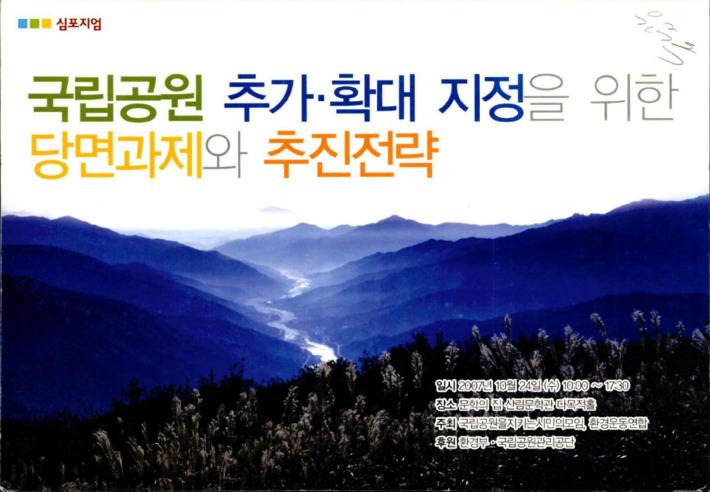국립공원 추가.확대 지정을 위한 당면과제와 추진전략