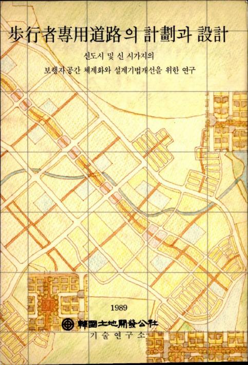 步行者專用道路의 計劃과 設計