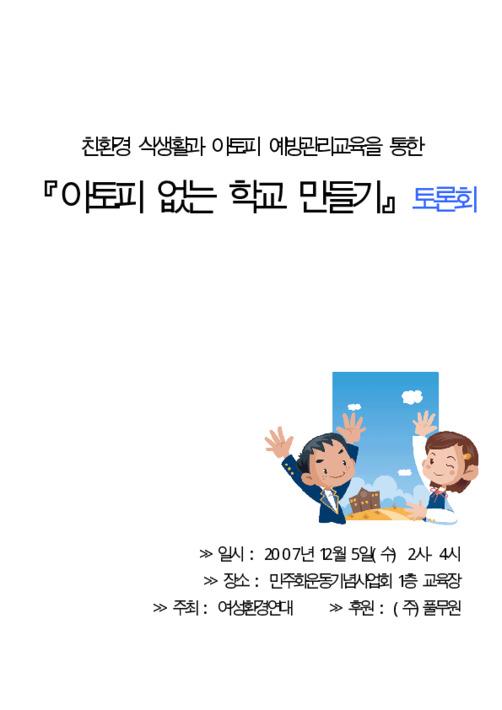 친환경 식생활과 아토피 예방관리 교육을 통한 아토피 없는 학교 만들기 토론회 자료집
