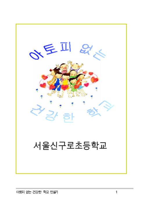 친환경 식생활과 아토피 예방관리 교육을 통한 아토피 없는 학교 만들기 토론회