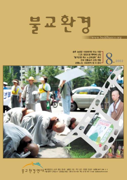 불교환경 2002년 8월 통권 10호