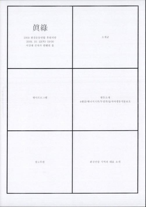 [2009년 환경운동연합 후원의 밤 ]