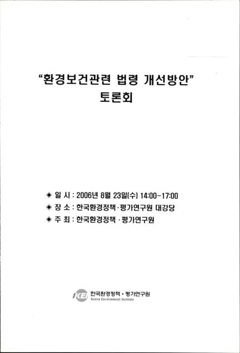 환경보건관련 법령 개선방안 토론회