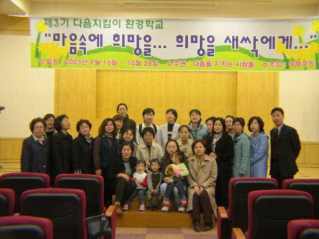 2003년 제3기 다음지킴이 환경학교 수료식 사진