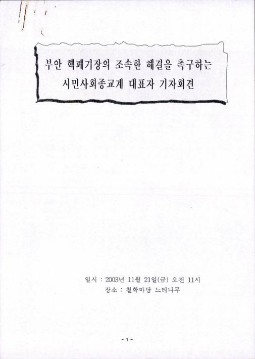 부안 핵폐기장의 조속한 해결을 촉구하는 시민사회종교계 대표자 기자회견