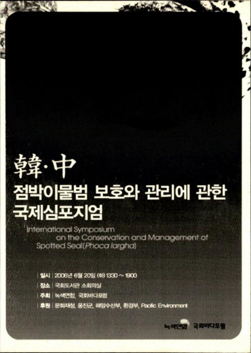 韓.中 점박이물범 보호와 관리에 관한 국제심포지엄