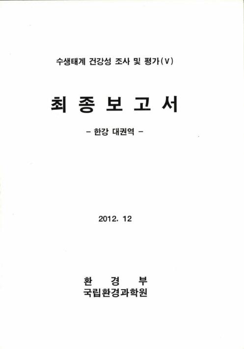 수생태계 건강성 조사 및 평가(Ⅴ) 최종보고서