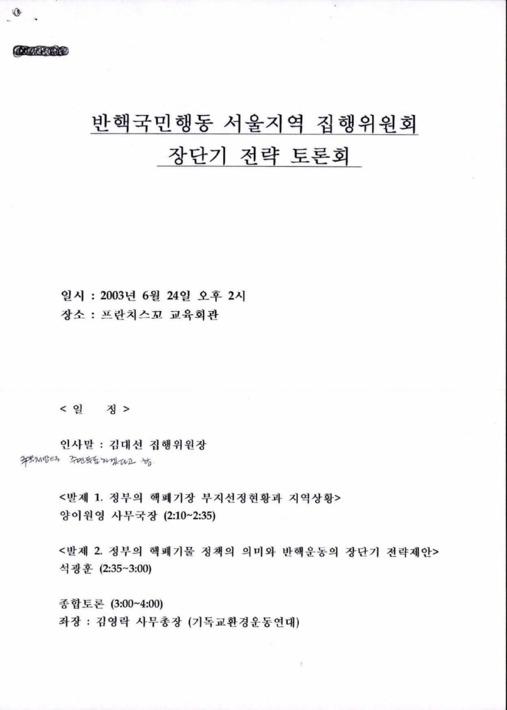 반핵국민행동 서울지역 집행위원회 장단기 전략 토론회