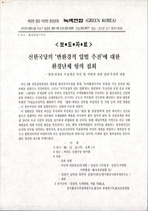 신한국당의 '반환경적 입법추진'에 대한 환경단체 항의 집회