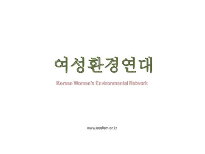 여성환경연대 소개 자료(2016년)