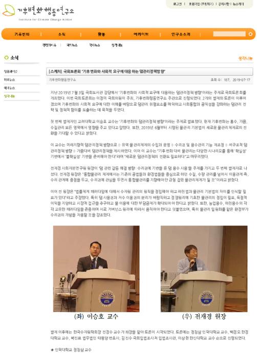 [국회토론회] 기후변화와 사회적 요구에 대응하는 댐관리정책 방향 [스케치]
