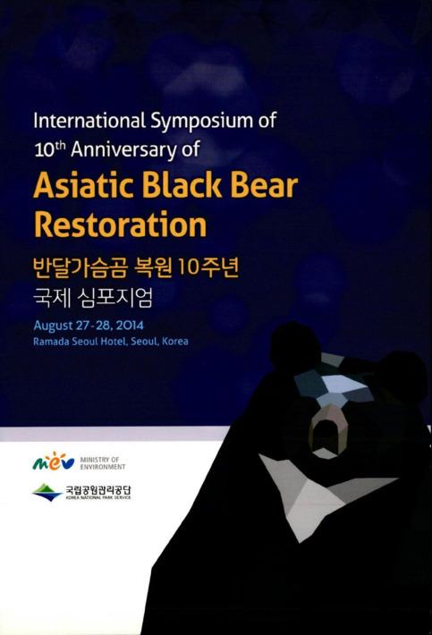 반달가슴곰 복원 10주년 국제 심포지엄