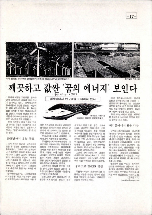 [대체에너지와 관련한 신문 스크랩]