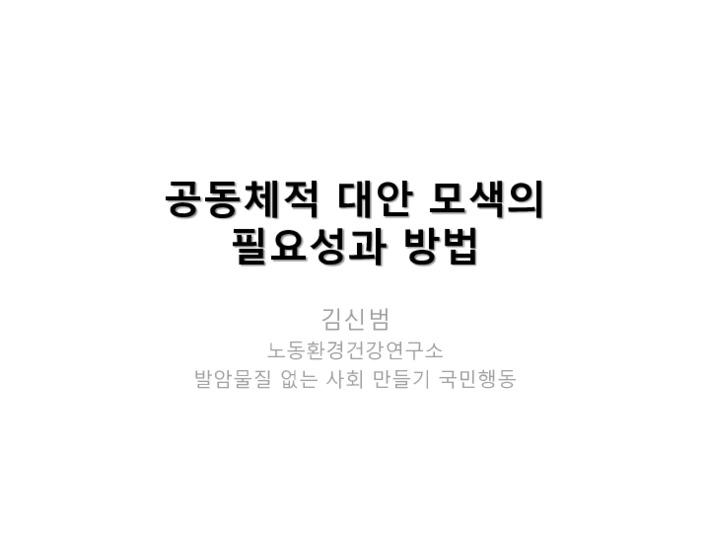 2016 서울시민 환경건강을 위한 토론회 발제자료