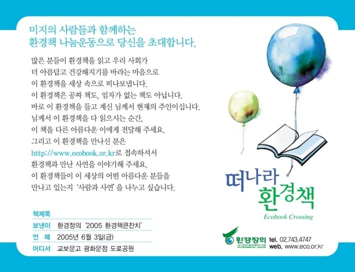 2005년 환경책큰잔치 안내장