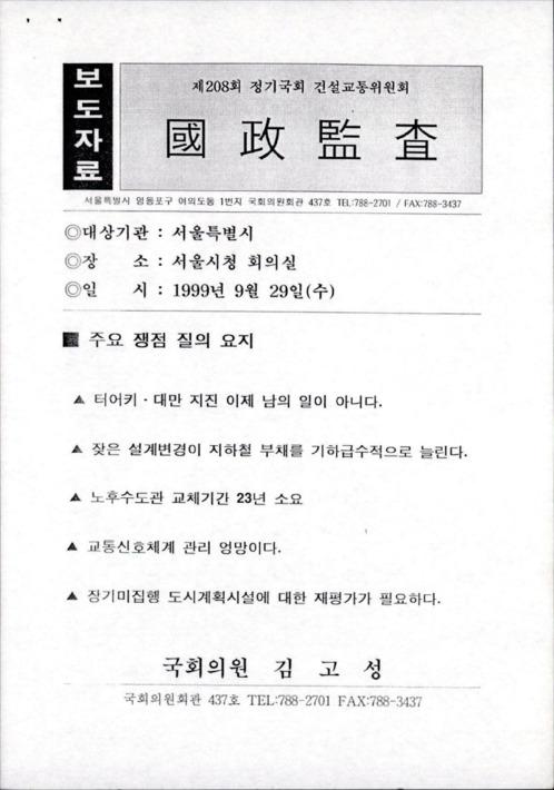 제208회 정기국회 건설교통위원회 국정감사