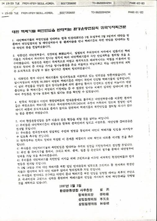 대만 핵폐기물 북한반입을 반대하는 환경운동연합의 귀국기자회견문